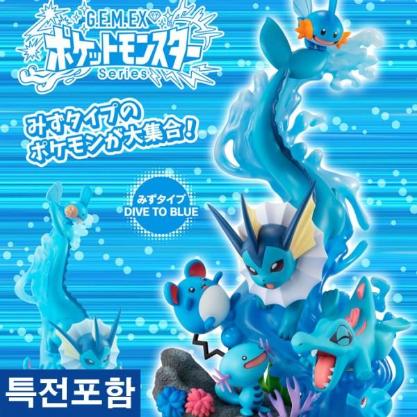 [21년 07월 발매] [메가하우스] G.E.M EX 시리즈 포켓몬스터 물 타입 DIVE TO BLUE (특전포함) (한정)