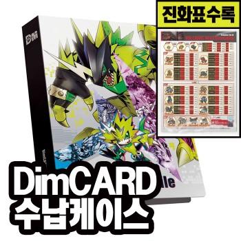[21년 06월 발매] [반다이] 바이탈 브레스 디지털 몬스터 DimCARD Evolution File 딤카드 수납케이스